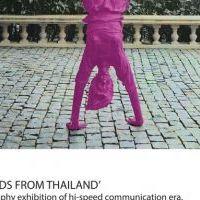 โปสการ์ดจากเมืองไทย