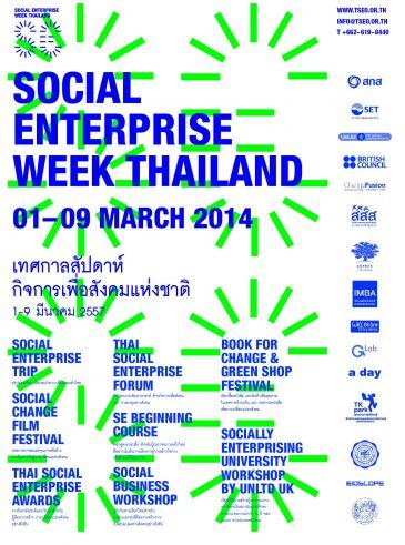 เทศกาลสัปดาห์กิจการเพื่อสังคมแห่งชาติ